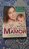 Ирина Чеснова Я буду лучшей мамой Москва