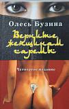 Книги, автор Олесь Бузина Москва