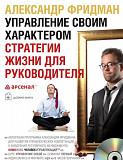 Управление своим характером Москва