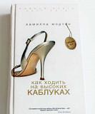 Камилла Мортон Как ходить на высоких каблуках Кемерово