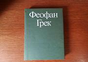 Книга - альбом. Феофан Грек Ульяновск