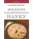 Введение в политическую науку. Бенетон Нижний Новгород