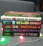 Книги для подростков Петрозаводск