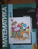 Математика 1 кл Курск
