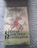 Исторические Курск