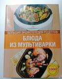 Книга Блюда из мультиварки Кострома
