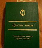 Ярослав Гашек Похождения бравого солдата Швейка Тула