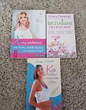 Книги о беременности и планировании Белгород
