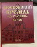 Московский кремль из глубины веков Ярославль