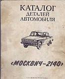 Каталог деталей Москвич 2140 Курган