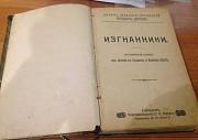 А. Потехин 1938 К. Дойль 1909 Грозная туча 1912 Волгоград