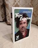 Книга Тим Бертон Вологда