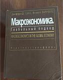 Джеффри Сакс. Макроэкономика. Глобальный подход Москва