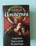 Книга Империя Омск