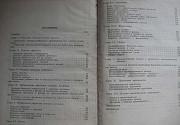 Книга столярные мебельные работы Омск