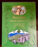 Книга «Легенды земли Уральской» Москва