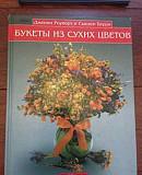 Букеты из сухих цветов Казань