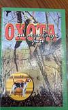 Книга про охоту Петропавловск-Камчатский