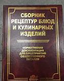 Книга сборник рецептур блюд Петропавловск-Камчатский