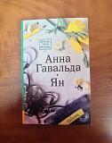 Книга Ян Анна Гавальда Омск