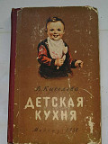 Детская кухня - издательство медгиз 1958 полное Краснодар