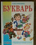 Детские книжки Оренбург