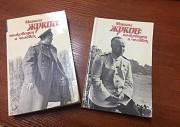 Сборник «Маршал Жуков: Полководец и человек» Казань