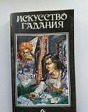 Книга Искусство гадания Екатеринбург