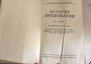 История дипломатии, москва 1941 г Чебоксары