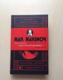 Книги max максимов Владимир