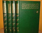 Анатолий Калинин Собрание сочинений в 4 т 1982 г Пермь