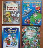 Книги для детей младший возраст Пермь
