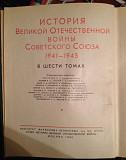 История ВОВ Советского Союза 1941-1945 г.г. Пермь