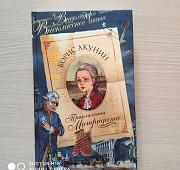 Книга Б. Акунин Приключения Митридата Самара