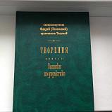Фаддей Успенский. Записки по дидактике Барнаул