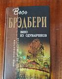 Сборник Весь Брэдбери Барнаул