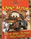 Детские книги, б/у Мурманск