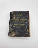 Книга Наставление для стрельбы из винтовок,карабин Астрахань