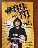 Пп для тп (Диетическое и раздельное питание) Астрахань