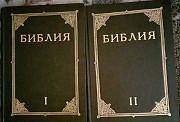 Библия в 2х томах Челябинск