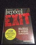 Exit. Бернар Вербер Москва
