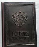 Книга история государства российского Москва