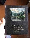 Книги про искусство Волгоград