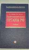 Книга правоохранительные органы Волгоград