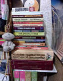 Книги по различным видам единоборств Ульяновск
