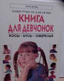 Книга для девочек Ульяновск
