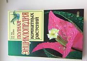 Полная энциклопедия комнатных растений Иркутск