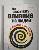Книги по бизнесу, психологии Иркутск