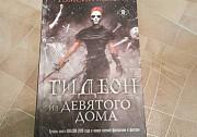Книга Гидеон из девятого дома Иркутск