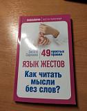 Книга Язык жестов как читать мысли без слов Окса Казань